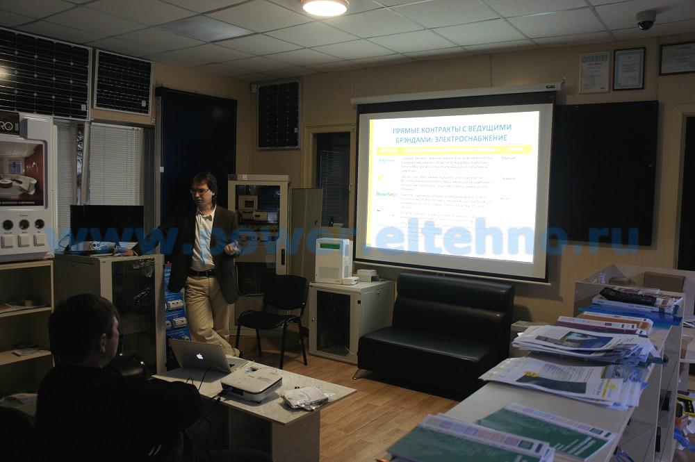 Семинар на тему: Литий-ионные системы автономного и резервного элекроснабжения UltraSolar.  Автономный дом.