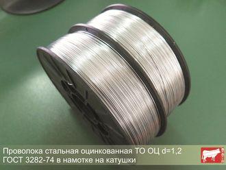 Проволока стальная оцинкованная для электропастуха СТАТИК