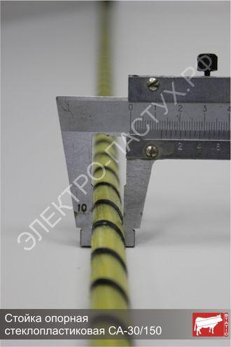 Стойка опорная СА-30/120 для электроизгороди, высота 1,2 м