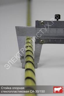Стойка опорная СА-30/150 для электроизгороди, высота 1,5 м